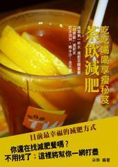 茶飲减肥:吃吃喝喝享瘦秘笈《2015年版》
