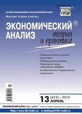 Экономический анализ: теория и практика No 13 (412) 2015