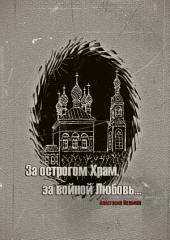 За острогом Храм, за войной Любовь...