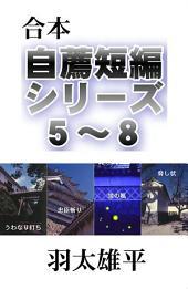 合本 自薦短編シリーズ5~8