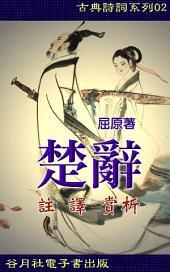 楚辭註譯賞析: 獨領兩千年風騷的詩人