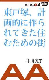 東戸塚、計画的に作られてきた住むための街