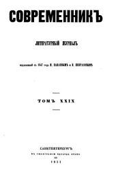 Современник: литературныфи и политический журнал, Том 29,Часть 1