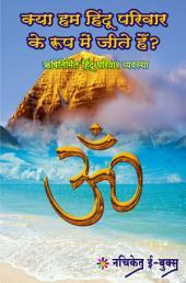 Kya Ham Hindu Pariwar Ke Rup Me Jite Hai ? / Nachiket Prakashan: क्या हम हिंदू परिवार के रूप में जीते है?