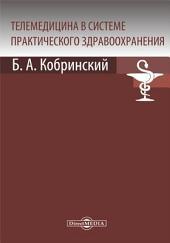 Телемедицина в системе практического здравоохранения