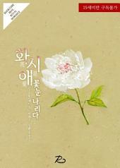 화시애 (花是愛) : 꽃눈 나리다 1