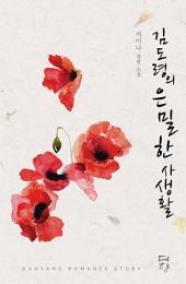 김도령의 은밀한 사생활: 1권