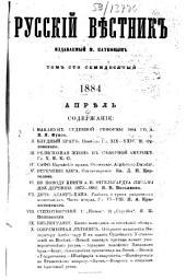 Русский вѣстник: Том 170,Выпуск 4