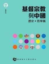 基督宗教與中國: 歷史•哲學篇