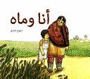 Mah and Me  Arabic  PDF