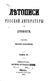 Лѣтописи русскои литературы и древности...: Объемы 4-5