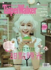 Taipei Walker 241期 5月號: 心花怒放甜點時光