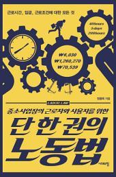 중소사업장의 근로자와 사용자를 위한 단 한 권의 노동법: 근로시간, 임금, 근로조건에 대한 모든 것