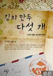 김치만두 다섯 개 합본(전2권)