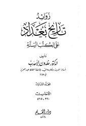 زوائد تاريخ بغداد على الكتب الستة - ج 3