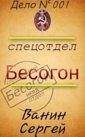 """Спецотдел """"Бесогон"""": Истребители нечести"""