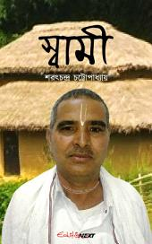 স্বামী / Swami (Bengali): Classic Bengali Fiction