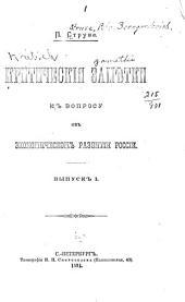 Критическія замѣтки к вопросу об экономическом развитіи Россіи: Вып. 1