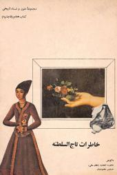 خاطرات تاج السلطنه: khaterate taj-osaltane