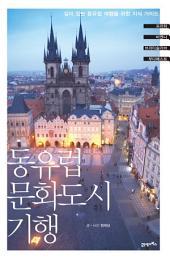 동유럽 문화도시 기행: 깊이 있는 동유럽 여행을 위한 지식 가이드