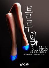 [세트] 블루 힐 (Blue Heels) (전2권/완결)