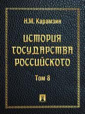 История государства Российского. Восьмой том.