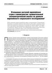 Отношение жителей европейских стран к иммигрантам: сравнительный эконометрический анализ по данным европейского социального исследования