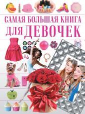 Самая большая книга для девочек