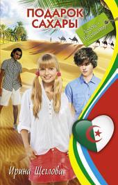 Подарок Сахары