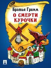 О смерти курочки (перевод П.Н. Полевого)