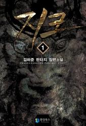 [무료] 지크 1