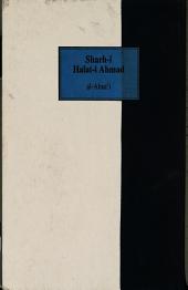 Sharḥ-i ḥālāt-i ...