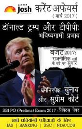 Current Affairs March 2017 eBook Hindi