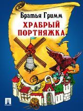 Храбрый портняжка (перевод П.Н. Полевого)