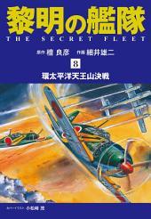 黎明の艦隊 コミック版(8)