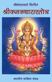 श्रीकनकधारास्तोत्र (Hindi Sahitya): Sri Kanak Dhara Stotra (Hindi Prayer)