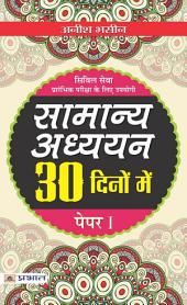 Samanya Adhyayan 30 Dinon Mein