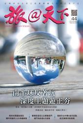旅@天下 Global Tourism Vision NO.44: 南半球反著玩 深度主題遊正夯