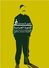 القوى الاجتماعية في الثورة العرابية