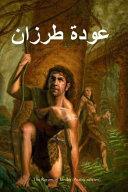 The Return of Tarzan  Arabic Edition  PDF