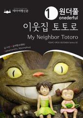 Onederful My Neighbor Totoro : Ghibli Series 02: 원더풀 이웃집 토토로 : 지브리 시리즈 02