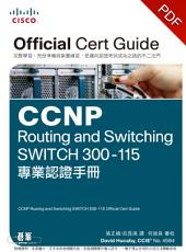 CCNP Routing and Switching SWITCH 300-115專業認證手冊(電子書)