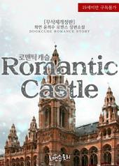 로맨틱 캐슬 (Romantic Castle) (무삭제개정판)
