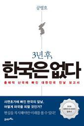 3년 후, 한국은 없다: 총체적 난국에 빠진 대한민국 민낯 보고서