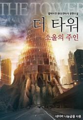 [세트] 더 타워 (전6권/완결)