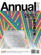 2012幸福空間年鑑: 幸福空間年度特刊