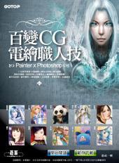 百變CG電繪職人技--Painter x Photoshop (電子書)