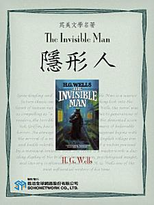 The Invisible Man (隱形人)