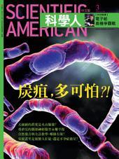 科學人(第3期/2002年5月號): SM003