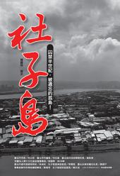 社子島:囚禁半世紀,被遺忘的孤島